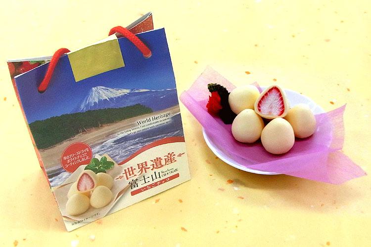 世界遺産富士山いちごチョコ(表面)