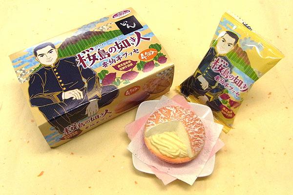 大河ドラマ「西郷どん」安納芋ブッセ4個箱