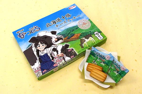 「なつぞら」北海道十勝チーズクッキー