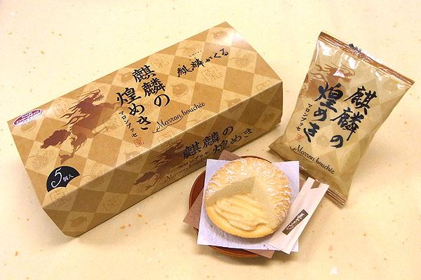 大河ドラマ「麒麟がくる」マロンブッセ5個入