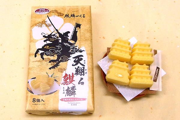 大河ドラマ「麒麟がくる」お城ケーキ8個入