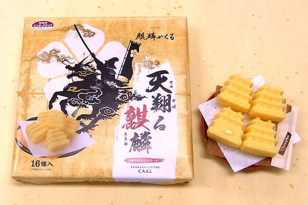 大河ドラマ「麒麟がくる」お城ケーキ16個入