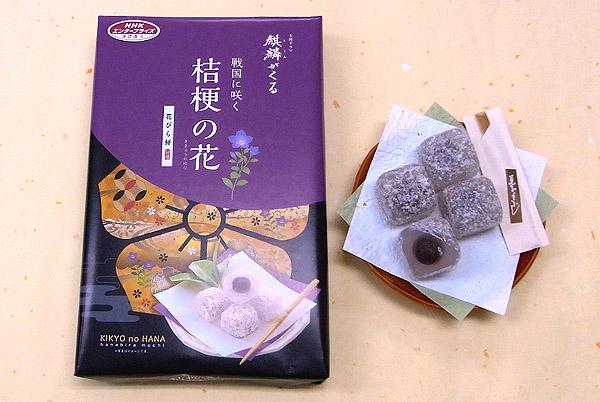 大河ドラマ「麒麟がくる」花びら餅