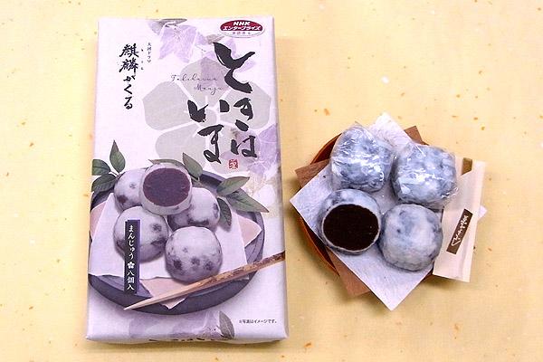 大河ドラマ「麒麟がくる」まんじゅう8個入